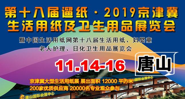 第十八届遛纸·2019京津冀生活用纸及卫生用品展览会
