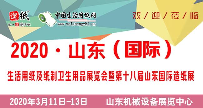 2020 山东(国际)生活用纸及纸制卫生用品展览会
