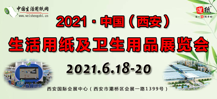 2021西安生活用纸展